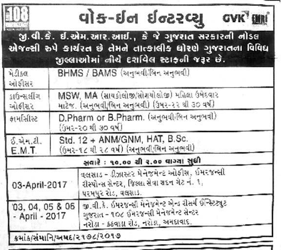 GVK EMRI Walk in Interview 2017 for Medical Officer, Pharmacist & Other Posts