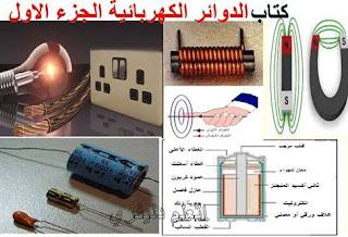 الدوائر الكهربائية الجزء الاول pdf