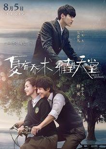 Sweet Sixteen (2016)