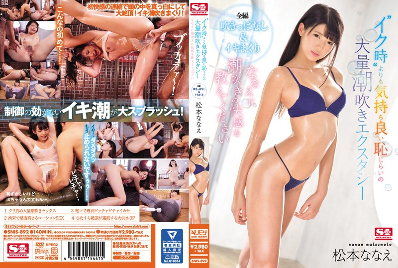 Matsumoto Mass Squirting Ecstasy Of Shyness Pleasant Than 'when Microphone' Squirting Please Tell Me The Pleasure To Nanae Seven Star [SNIS-892 Matsumoto Nanae]