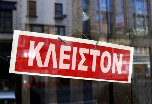 Ποια καταστήματα θα είναι κλειστά στις 26 Οκτωβρίου στη Θεσσαλονίκη