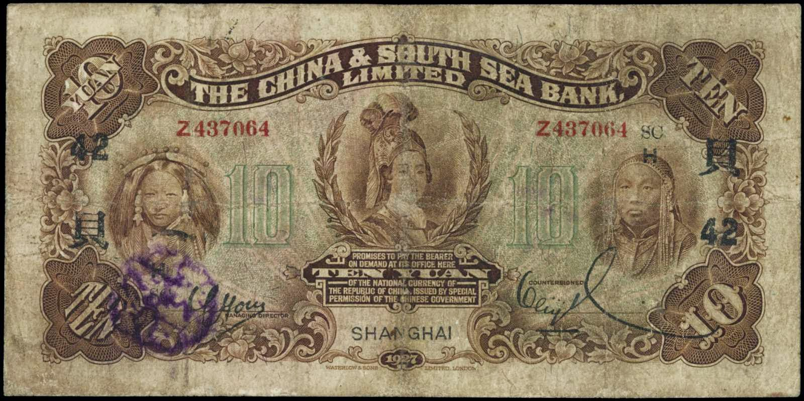Chinese Paper Money Currency 10 Yuan 1927 China and South Sea Bank