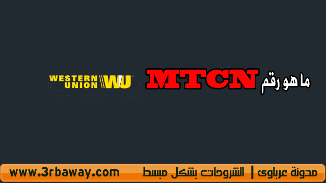 ما هو رقم التتبع What's a tracking number MTCN