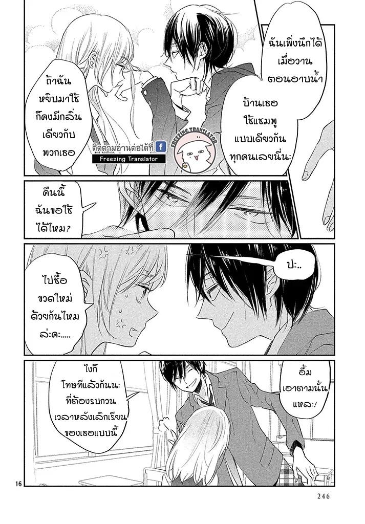 Inuwashi Momo wa Yuruganai - หน้า 15