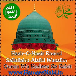 HamareNabi : World's Best Islamic Hadees Blog To Learn Islam