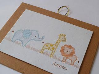 καδράκι για το παιδικό δωμάτιο με ζωάκια της ζούγκλας και όνομα