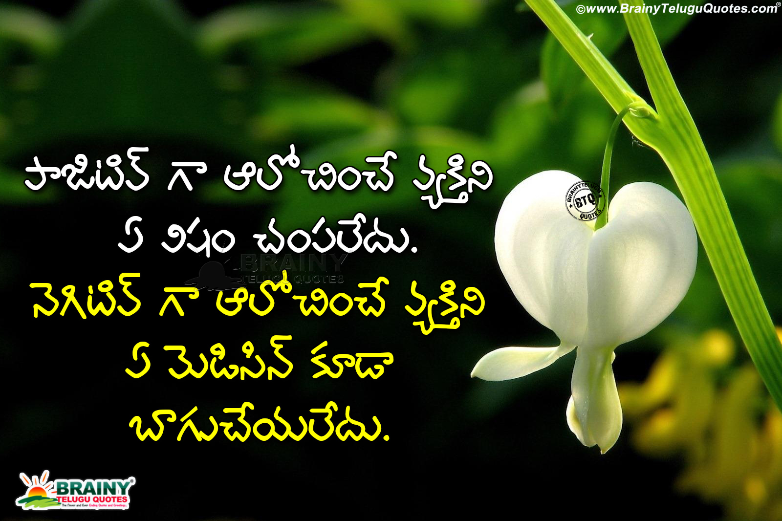 Telugu Positive Attitude Messages Nice Quotes Hd Wallpapers