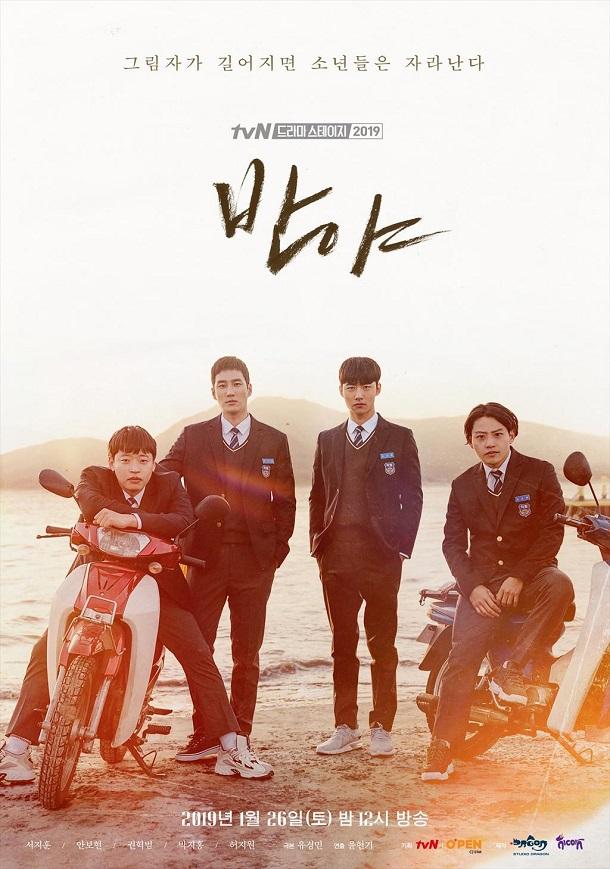 Sinopsis Drama Korea (Drakor) 2019: Midnight / Banya / 반야 (Drama Stage Season 2)
