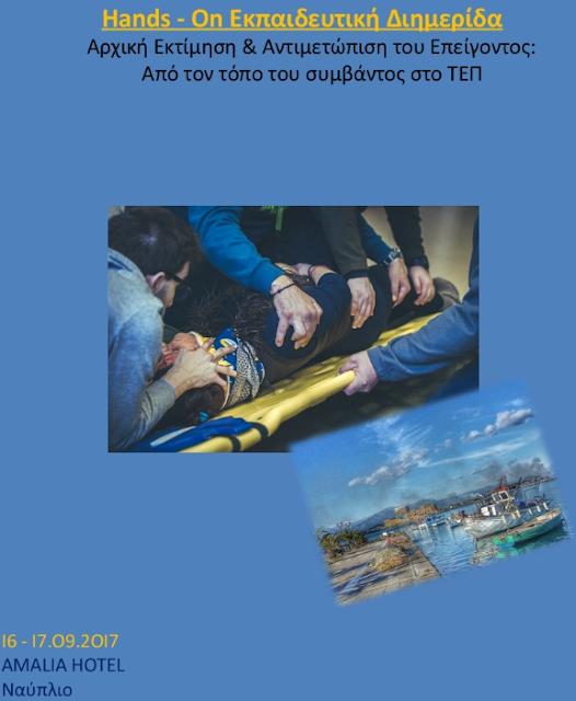 Εκπαιδευτική Διημερίδα στο Ναύπλιο: Αρχική Εκτίμηση & Αντιμετώπιση του Επείγοντος - Από τον τόπο του συμβάντος στο ΤΕΠ