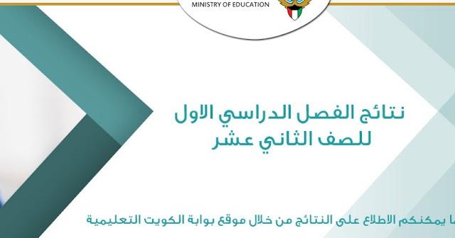نتائج الثانوية العامة في الكويت 2018-2019