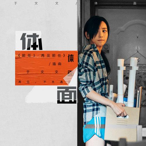 Kelly Yu 於文文- Ti Mian 體面Lyrics 歌詞with English Translation