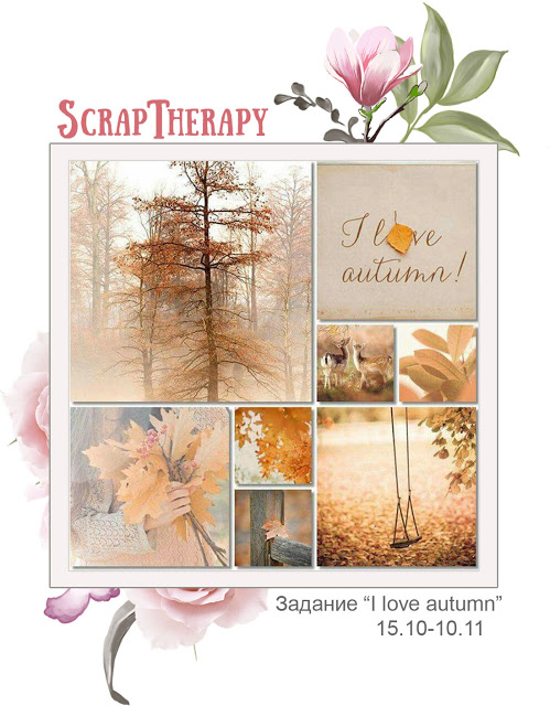 "+++Задание ""I love autumn"" до 10/11"