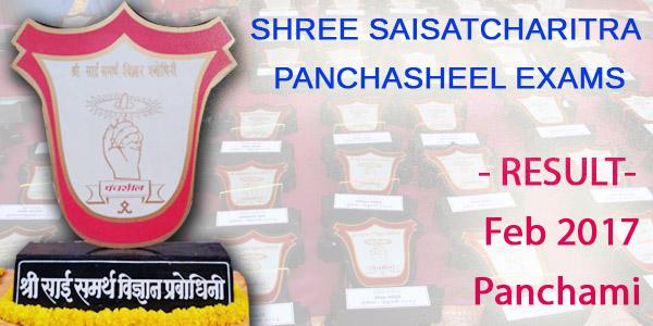 Sai-satcharitra-Panchasheel- Exam-Result-Pancham