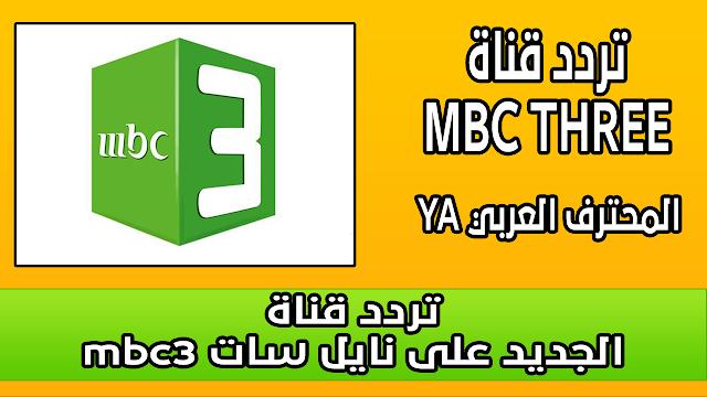 تردد قناة mbc3 الجديد على نايل سات 2018