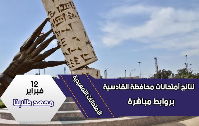 نتائج,تمهيدي,محافظة,القادسية,سادس,ابتدائي,2017