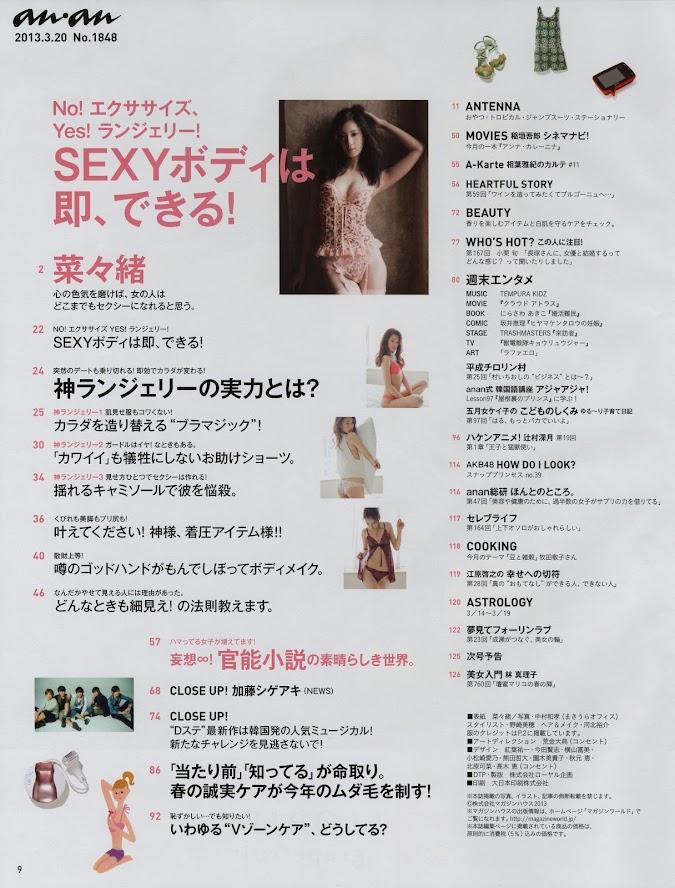 [anan] 2013.03.20 No.1848 Nanao 菜々緒