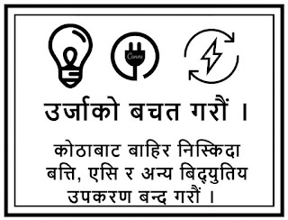 Nepali: Turn off lights, AC and other electronic items when you leave the room.