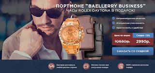 https://shopsgreat.ru/baellerry-rolex/?ref=275948&lnk=2071433