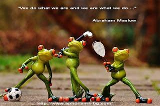 """""""Ние правим това, което сме и ние сме това, което правим …"""""""