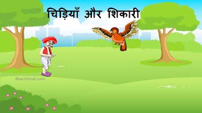 लघु बाल कहानी : चिड़ियाँ और शिकारी - Laghu Bal kahani in hindi
