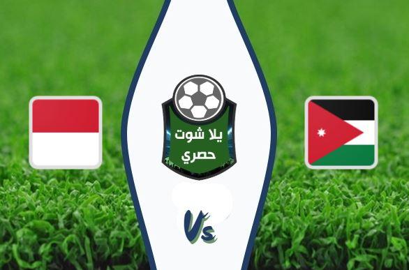 مشاهدة مباراة الأردن واندونيسيا بث مباشر