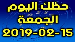 حظك اليوم الجمعة 15-02-2019 - Daily Horoscope