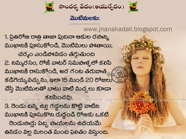 Here is beauty tips for face pimples in telugu.how to reduce pimple marks in one day in telugu..how to remove pimples from face in one day.homemade beauty tips for pimples and marks.beauty tips for face pimples in telugulanguage.pimples tips for oily skin in telugu.tips for pimples removal.tips for pimple free skin in telugu ramdev baba remedy.ramdev baba Best home remedies to remove pimple marks, scars & pimple spots in telugu