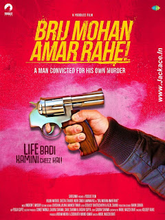 Brij Mohan Amar Rahe First Look Poster