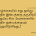 Tamil Kavithai | Sad love kavithai in tamil for facebook whatsapp