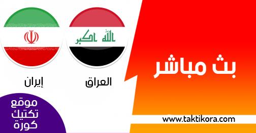 مشاهدة مباراة العراق وايران بث مباشر لايف 16-01-2019 كأس اسيا 2019