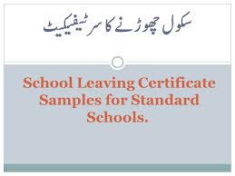 School Leaving Certificate Performa