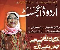 Urdu Digest November 2017