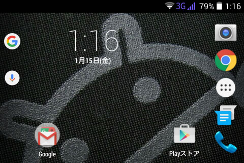【Android】Google App 5.8_1