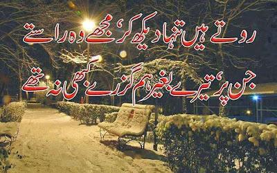 Sad Poetry | Poetry Urdu Sad | Poetry About Life | Dard love Shayari | Urdu Poetry World,Romantic Poetry In Urdu For Husband,Romantic Ghazal In Urdu,Ghazal Poetry,Sad Urdu Ghazals,Heart Touching Poetry,Poetry Wallpapers,Sad Poetry Images In Urdu About Love