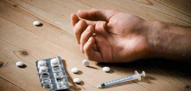 بحث حول المخدرات و مضارها على جسم الإنسان