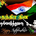 Tamil Independence day sms message whatsapp status wallpaper greetings photo