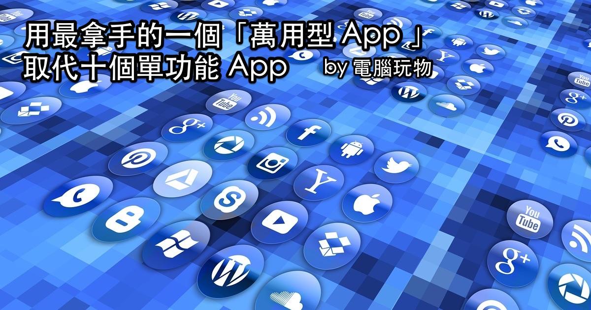 App推薦 - Magazine cover