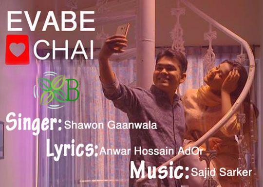 Evabe Chai, Shawon Gaanwala
