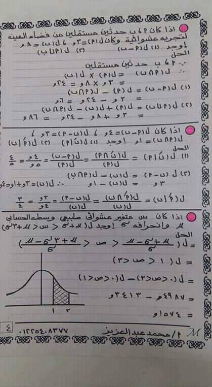 ملخص ومراجعة مادة الاحصاء.. القوانين+مسائل امتحانات بالاجابات النموذجية 4