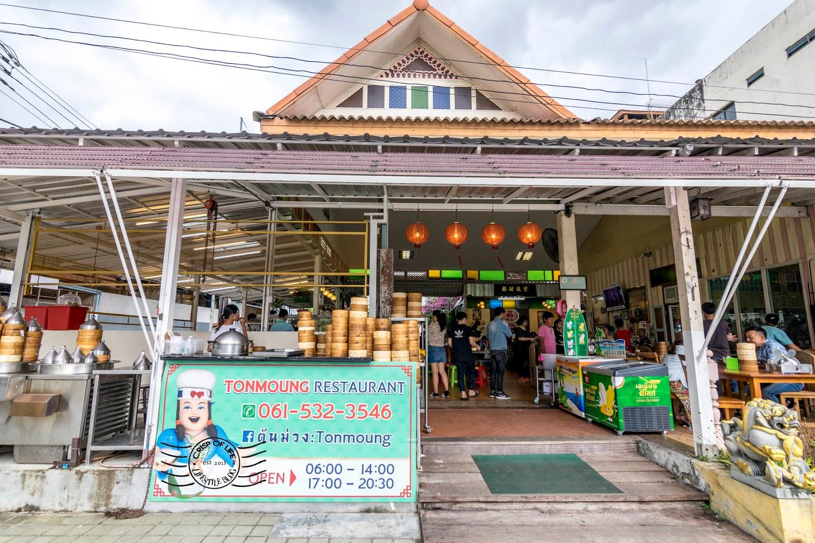 Dim Sum Tonmoung Hatyai, Thailand