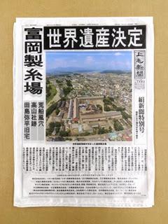 富岡製糸場の世界遺産登録を伝える、絹を使った新聞号外の写真