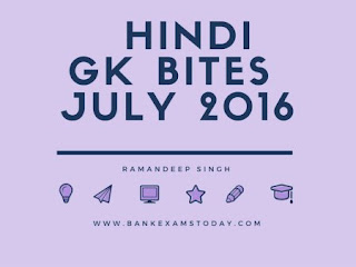 hindi gk bites