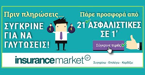 asfaleies-autokiniton-insurance-market