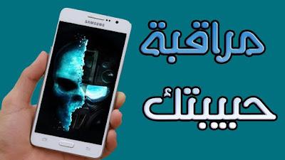 خطير جدا : هذا الكود يمكنك من التجسس على هاتف حبيبتك وأي شخص سارع بالتجربة !