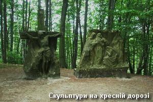 Статуї на хресній дорозі у Крехові