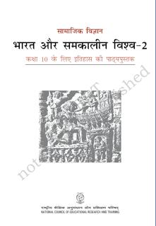 Samajik-Vigyan-Samkalin-Bharat-2-PDF-Book-In-Hindi-Free-Download