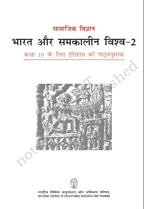 सामाजिक विज्ञान : भारत और समकालीन विश्व-2 पीडीऍफ़ पुस्तक | Samajik Vigyan : Samkalin Bharat-2 PDF Book In Hindi Free Download