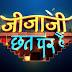 Jijaji Chhat Par Hain on Sab Tv :Star Cast, Timing, Promo, Wiki, Title Song