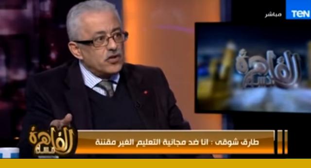 """وزير التعليم الجديد طارق شوقى """" انا ضد مجانية التعليم """" - خلال لقاء تلفزيونى بالفيديو هنا"""