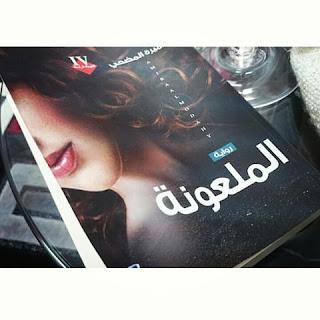 روايات كاملة / رواية الملعونة بقلم أميرة المضحي الفصل التاسع والثلاثون